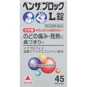 タケダベンザブロックL錠<45錠>【指定第2類医薬品】