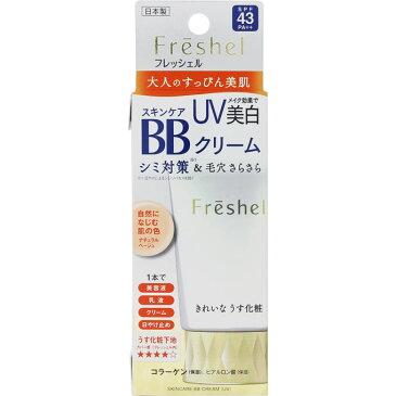 カネボウ フレッシェルスキンケアBBクリーム(UV)NB <50g>自然になじむ肌の色・ナチュラルベージュ
