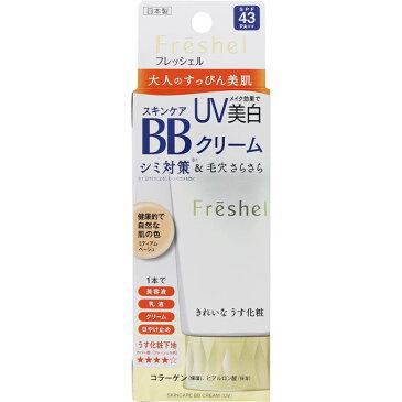 カネボウ フレッシェルスキンケアBBクリーム(UV)MB <50g>健康的で自然な肌の色・ミディアムベージュ