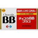 【第3類医薬品】エーザイチョコラBBプラス <250錠>