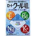 【第3類医薬品】ロート製薬ロートクール40α <12ml>※1回の購入20個まで!