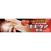 池田模範堂ヒビケア軟膏<35g>【第3類医薬品】