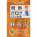 【第2類医薬品】 ツムラ 漢方麻黄湯エキス 顆粒 (8包・4日分)