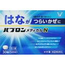 パブロンメディカルN <30錠>大正製薬★【指定第2類医薬品】(濫)