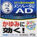 【第2類医薬品】ロート製薬メンソレータムADクリームm ジャー<90g>