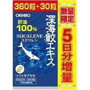 オリヒロ深海サメエキスカプセル徳用390粒(360粒+30粒)※5日分増量・数量限定品!