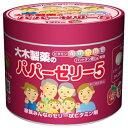 【指定第2類医薬品】 大木製薬 パパーゼリー5 (いちご風味) (120粒)