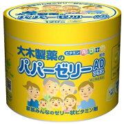 【指定第2類医薬品】大木製薬パパーゼリーADプラス(レモン風味)<120粒>
