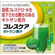 大正製薬リビタ(Livita)コレスケアキトサン青汁<3g×30袋>
