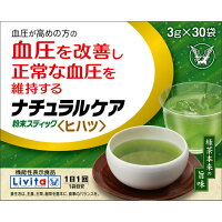 大正製薬リビタ(Livita)ナチュラルケア粉末スティック<ヒハツ><3g×30包>