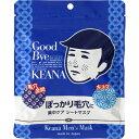 石澤研究所毛穴撫子 男の子用シートマスク<10枚入>※在庫限り!