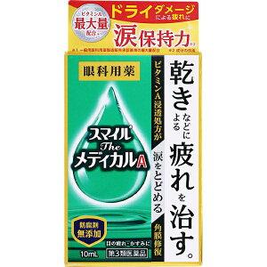 【第3類医薬品】ライオンスマイルザメディカルA(ドライアイの目薬)