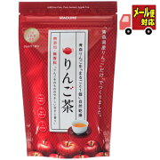 【メール便対応】【健康茶】マキュレりんご茶(7g×5包)[2個以上購入で送料無料]※沖縄・九州を除く