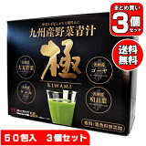 【送料無料】九州産野菜青汁 極 粉末タイプ 3個セット (50袋入*3)4536304011757-3(送料無料は沖縄・離島を除く)