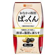 おなかの脂肪ぱっくん黒しょうが約30日分(150粒)ネイチャーラボスバルティ