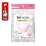 【5個までメール便】ビースタイル 立体タイプ ふつうサイズ ドーリーピンク (5枚入) 白元アース sanitary mask