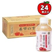 希望の雫密閉搾りケース(280mL*24本)JAアオレン青森りんごジュース無添加ストレート果汁100%