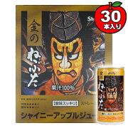 金のねぶたアップルジュースケース(190g*30缶)シャイニー青森りんごジュース果汁100%