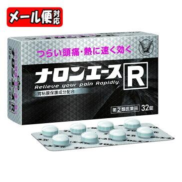 【1個までメール便】ナロンエースR 32錠 大正製薬【指定第2類医薬品】(セルフメディケーション税制対象) 頭痛 生理痛 発熱 いたみ止め