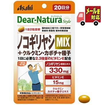 【メール便対応】アサヒF&H ディアナチュラ スタイル (Dear-Natura Style) ノコギリヤシMIX (40粒・20日分)