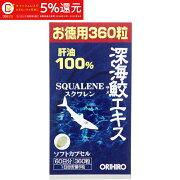 オリヒロ深海鮫エキスカプセル徳用(360粒)※超お買い得ご奉仕品!