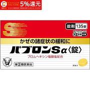 【特価】【指定第2類医薬品】★大正製薬パブロンSα(錠)<135錠>