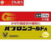 【指定第2類医薬品】大正製薬パブロンゴールドA錠<210錠>※リニューアル品