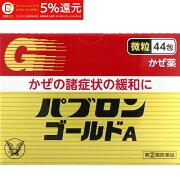 【特価】【指定第2類医薬品】大正製薬パブロンゴールドA(微粒)(44包)