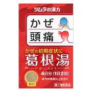 【特価】【第2類医薬品】ツムラ葛根湯エキス顆粒A(8包・4日分)