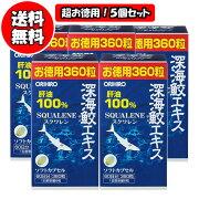 【5個セット】オリヒロ深海鮫エキスカプセル徳用(360粒)【送料無料(沖縄・離島を除く)】
