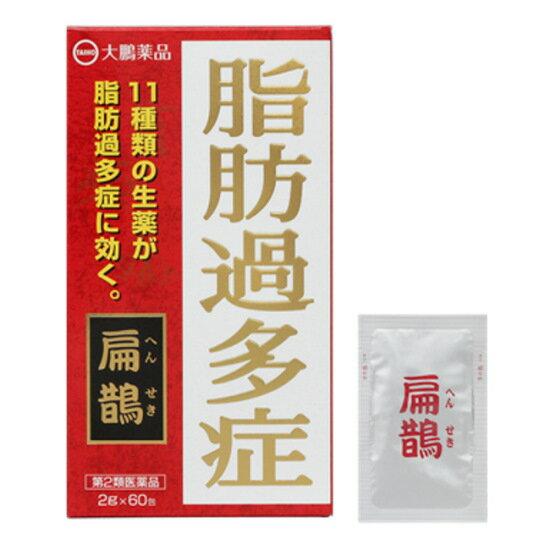 大鵬薬品扁鵲(へんせき)<60包> 第2類医薬品