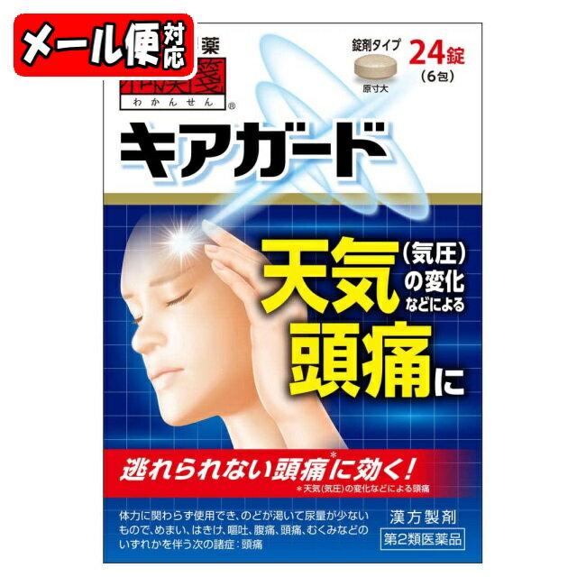 漢方, 第二類医薬品  3 24 2