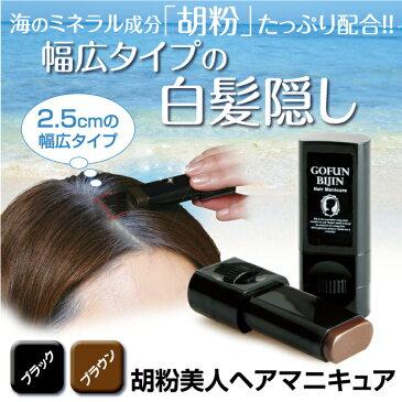 【お年玉ポイント5倍】お得な3本セット 胡粉美人ヘアマニキュア 9.7g 2.5cm幅広ヘッドで塗りやすい