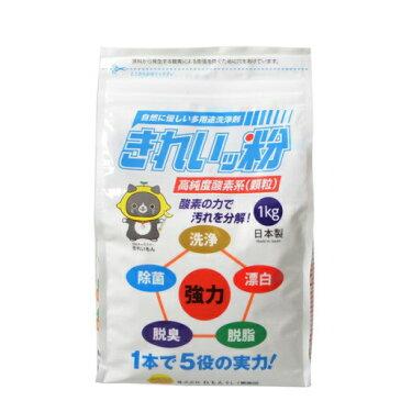 【D会員4倍】【エントリー2倍】【ママ割5倍】1本5役(洗浄・漂白・脱脂・脱臭・除菌) きれいッ粉 過炭酸ナトリウム(酸素系)洗浄剤 1kg