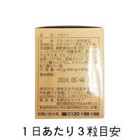 グルコサミン1000mg配合マイケアイタドリ90粒