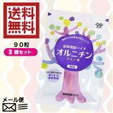 【ポイント5倍】【ママ割9倍】お得な3袋セット 協和発酵バイオ オルニチン 90粒