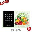 【ママ割ポイント5倍】【送料無料】お得な3個セット めっちゃぜいたくフルーツ青汁 30包