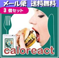 s-caloreact3