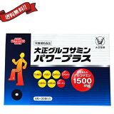 【ポイント5倍】【ママ割9倍】大正グルコサミン パワープラス 30袋入り お得な3箱セット