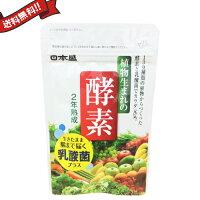 メール便送料180円日本盛植物生まれの酵素62粒
