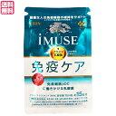 【ポイント5倍】協和発酵バイオ イミューズ iMUSE 60