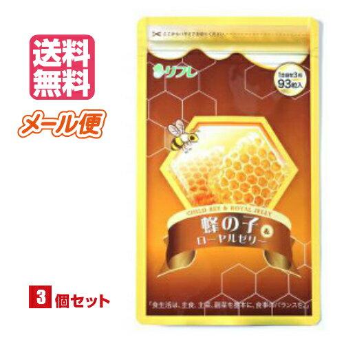 9f6cdd7e0d45e ポイント5倍 化粧品 蜂の子 ローヤルゼリー 93粒 3袋セット:健康 ...