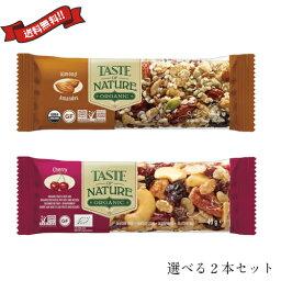 【ポイント3倍】最大28.5倍!オーガニックフルーツ&ナッツバー Taste of Nature 選べる2本セット