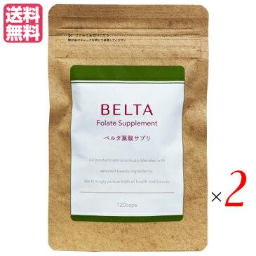 ベルタ葉酸サプリ 120粒 2袋セット