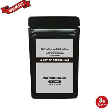 【ポイント4倍】炭 乳酸菌 コンブチャ ダイエットサプリ NAMACHACO ナマチャコ 60粒 3袋セット