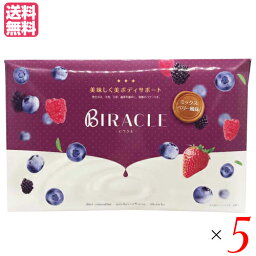 【ポイント最大4倍】置き換えダイエット スムージー 食物繊維 ビラクル BIRACLE 30本 5個セット