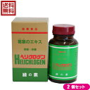 葛 サプリ 葉緑素 日本葛化学 ヘリクロゲン 120g 2個セット