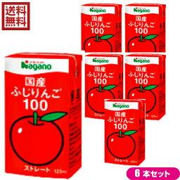 【ポイント3倍】最大28.5倍!りんごジュース ストレート 無添加 ナガノトマト 国産ふじりんご100 125ml 6本セット