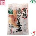 【ポイント6倍】最大34.5倍!生姜湯 しょうが湯 生姜茶 有機 濃口生姜湯 (8g×5) 5袋 マルシマ 送料無料