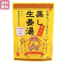 生姜湯 しょうが湯 生姜 蒸し生姜湯 5袋入り イトク食品 送料無料